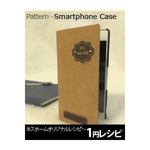 【1円レシピ】Vintage スマホケース編〜ネスホームオリジナルレシピ vol.27 nesshome