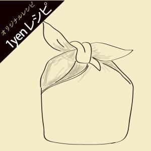 ★1円レシピ★リバーシブルあずま袋〜ネスホームオリジナルレシピ vol.29|nesshome