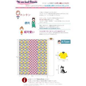 【カットクロス】A type BEST FRIEND 〜Enjoy School編〜(オックスフォード) 入学・入園カットクロス nesshome 02