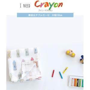 【全品対象 最大10%OFFクーポン配布中】【ダブルガーゼ】I need Crayon(アイニードクレヨン)大幅150cmダブルガーゼ|nesshome|02