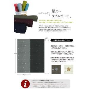 【ダブルガーゼ】ふわふわ星のダブルガーゼ(13色)|nesshome|02