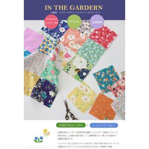 ( コットン )イン・ザ・ガーデン(36種類フラワーデザインパッチ)(抗菌防臭)【 商用利用可 】 nesshome 09