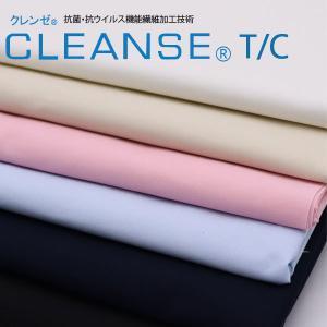 ( マスク生地 ) クレンゼ T/C 【 手芸 手作り マスク 】【  商用利用可 】 nesshome