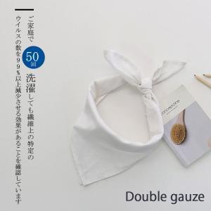 ( ダブルガーゼ ) クレンゼ ダブルガーゼ 【 手芸  手作り マスク 】【 商用利用可 】 nesshome 07
