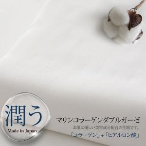 ( ダブルガーゼ ) マリンコラーゲンダブルガーゼ 【 手芸  手作り マスク 】【 商用利用可 】|nesshome