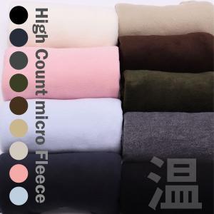 ( フリース ) ハイカウントマイクロフリース 9色 【 商用利用可 】|nesshome