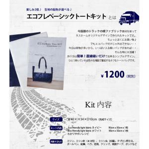 【お買い得キット】エコフレベーシックトート Kit(レシピ付)|nesshome|02