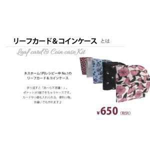 【お買い得キット】リーフカード&コインケース Kit(レシピ付)|nesshome|03