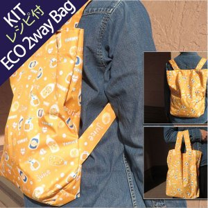 【お買い得キット】ECO 2way Bag(レシピ付)|nesshome