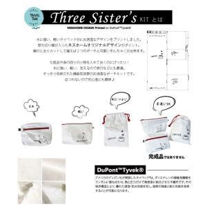 【巾着1個+ポーチ2個のキット】Three Sister's KIT(レシピ付)タイベック(R)ポーチキット【 手作りキット 手芸 裁縫 自由研究 宿題  手作り 】|nesshome|03