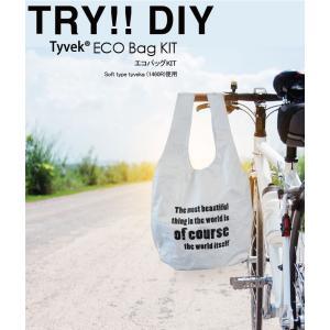 【 お買い得キット 】Tyvek(R) ECO Bag (エコバッグ)レシピ付 タイベックキット nesshome 10