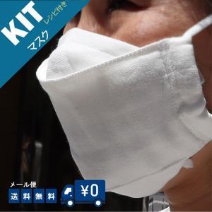 ( マスクキット ) 折り返し立体マスク KIT レシピ付/メール便送料無料 【商用利用可】|nesshome