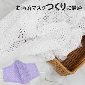 ( 刺繍生地 ) シュークリームコットンレース 【 商用利用可 】※完成品ではありません【 手作りマスク大特集 】|nesshome