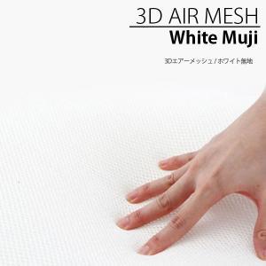 【3Dメッシュ生地】ホワイト無地3Dエアーメッシュ生地 nesshome