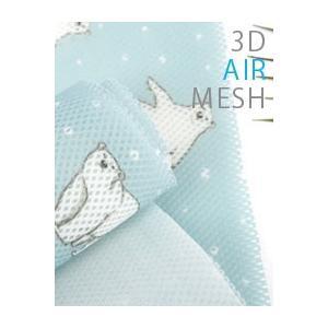 【3Dメッシュ生地】ポーラーベア3Dエアーメッシュ生地|nesshome