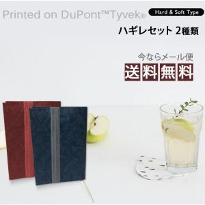 カラープリントタイベック(R)4色お試しセット【Printed on DuPont(TM)Tyvek(R)】4色はぎれセット(デュポン(TM)タイベック(R)に印刷しました)メール便送料無料 nesshome 04
