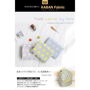 【かばん生地】パステルロードドットKABAN Fabric(生活防水生地/幅150cm)|nesshome|03