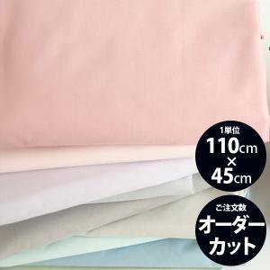 【コットン】Eggshell Blueピュアオーガニックコットン(抗菌防臭加工済み)|nesshome|02