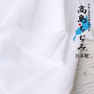 ( コットン )高島ちぢみ ホワイト無地【 商用利用可 】【 手作りマスク大特集 】|nesshome