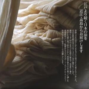 ( コットン )高島ちぢみ ホワイト無地【 商用利用可 】【 手作りマスク大特集 】|nesshome|05