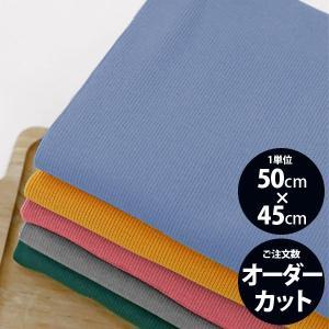 ( リブ生地 ) 30/スパンテレコ マカロン 5色 【 商用利用可 】|nesshome|02