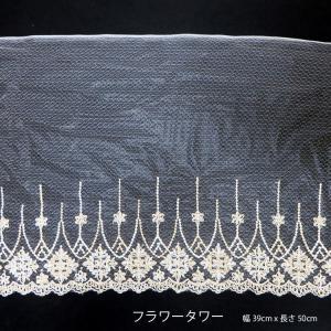 ( レース )ゴールドティンカーベル金糸刺繍チュールレース 6種類【 商用利用可 】|nesshome|05