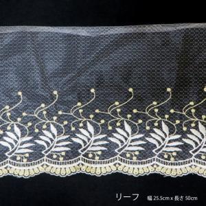 ( レース )ゴールドティンカーベル金糸刺繍チュールレース 6種類【 商用利用可 】|nesshome|06