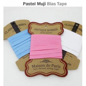 【バイアステープ】パステルMUJI(3種類)1cmバイアステープ|nesshome