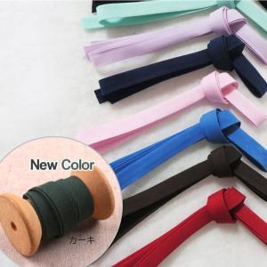 【バイアステープ】カラフルMUJI(9種類)1cmバイアステープ|nesshome