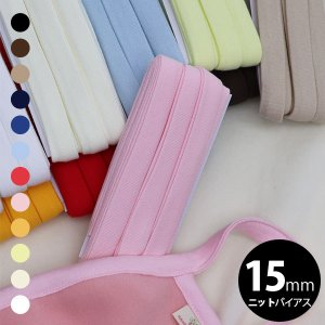 ( バイアステープ ) 15mmニット無地バイアステープ 12種類 Made in Japan 【 商用利用可 】|nesshome