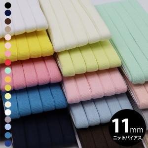 ( バイアステープ ) 11mmニット無地バイアステープ 18種類 Made in Japan 【 商用利用可 】 nesshome