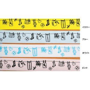 【ラベル】今日はお洗濯日和(2.5cm巾・カワイイ4色・90cm)|nesshome|02