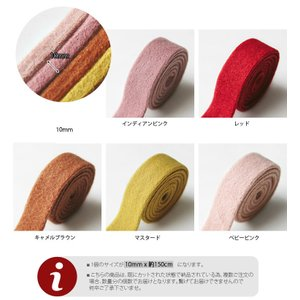 【手芸テープ】10mmふわふわニットリボン|nesshome|02