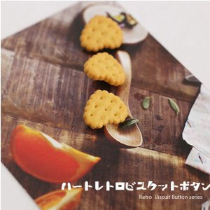 【ボタン】ハートレトロビスケットボタン(1個)Retro Biscuit Button series|nesshome|02