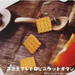 【ボタン】スクエアレトロビスケットボタン(1個)Retro Biscuit Button series|nesshome|02