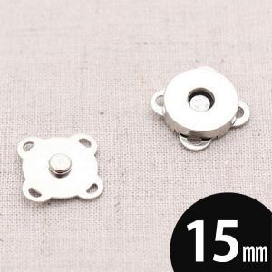 【ボタン】花マグネットボタン(シルバー15mm)1set|nesshome