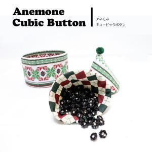 【ボタン】アネモネキュービックボタン(2個セット)|nesshome|04
