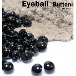 ( ボタン )Eyeball Button 目玉ボタン6個  【 商用利用可 】|nesshome|08