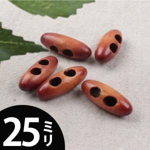 【ボタン】25mmピーナッツボタン(2個セット)|nesshome