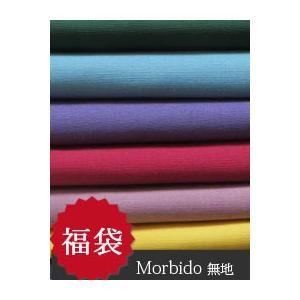 【福袋】Morbido 無地|nesshome