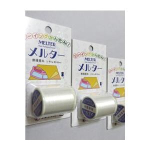 【糸】メルター:熱接着糸/フジックス 7g(約100m)※宅配便のみ受付※|nesshome|03