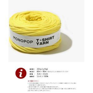 【Tシャツヤーン】バナナ(BANANA)モノポップMONOPOPTシャツ ヤーン|nesshome|04