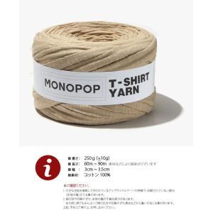 【Tシャツヤーン】PEANUT BUTTER SLUB MujiモノポップMONOPOPTシャツヤーン|nesshome|04