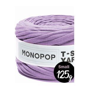 【Tシャツヤーン】Small パープル(PURPLE MUji) 無地 モノポップ MONOPOP Tシャツヤーン 手芸 手芸用品【 商用利用可 】|nesshome
