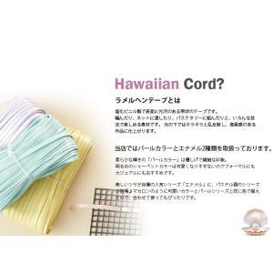 【コード】ハワイアンコード 5mmエナメルパール(5mm×30m巻) 編み物 ハンドメイド 糸 通販 手芸 材料 nesshome 04