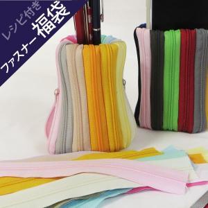 【福袋】3号樹脂ファスナー14色入り 福袋 ファスナーで作るポーチのレシピ付き【 オーダーカットファスナー 福袋 手作り 14色 詰め合わせ 】|nesshome
