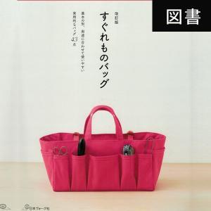 【本】すぐれものバッグ【改訂版】|nesshome