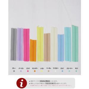 【パーツ】パステルオーダーカット3号樹脂ファスナー90cm (10color)|nesshome|04