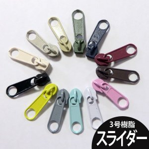 【ファスナースライダー】カラーコイルファスナースライダー12種類/3号樹脂ファスナースライダー|nesshome