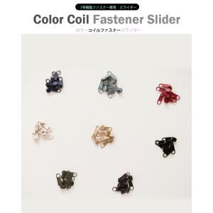 【 ファスナースライダー 】カラーコイルファスナースライダー12種類/3号樹脂ファスナー用スライダー【 商用利用可 】|nesshome|02